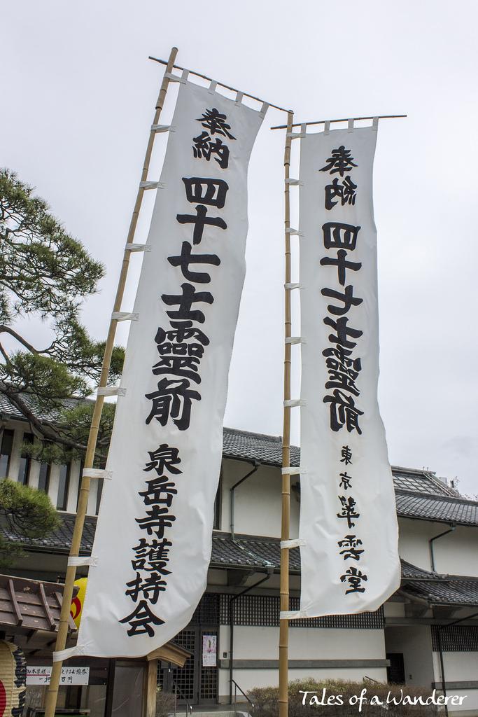 sengaku-ji11