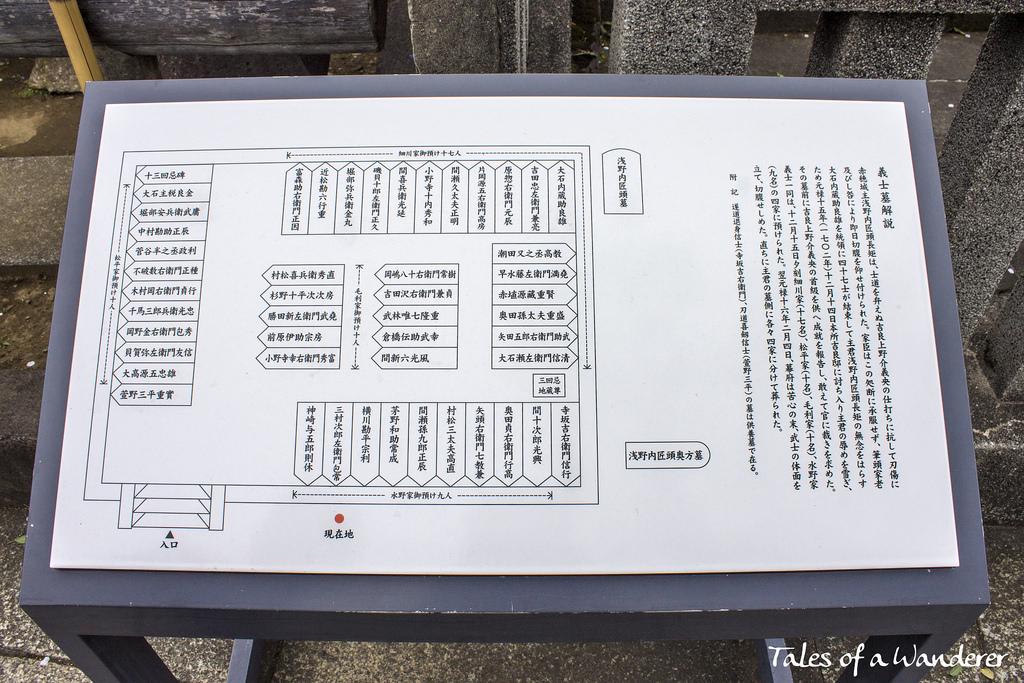 sengaku-ji29
